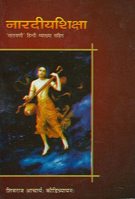 नारदीयशिक्षा:  Naradiya Shiksha