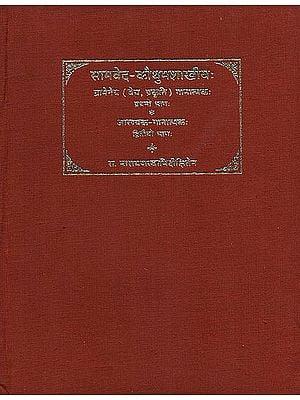 सामवेद कौथुमशाखीय: Samaveda Kauthuma Shakhiya