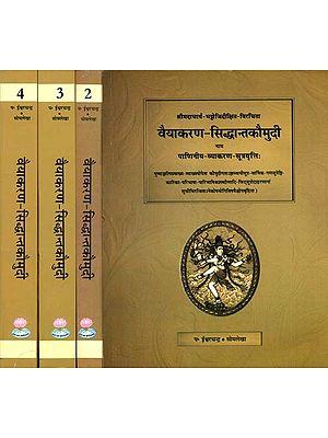 वैयाकरण सिध्दान्तकौमुदी (संस्कृत एवम् हिन्दी अनुवाद) -  Vaiyakarana Siddhanta Kaumudi (Set of 4 Volumes)
