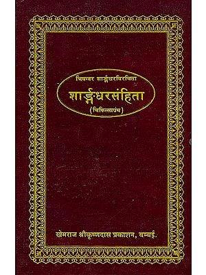 शार्ङ्गधरसंहिता (संस्कृत एवं हिंदी अनुवाद) -  Sharangdhar Samhita: Khemraj Edition