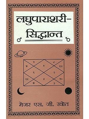 लघुपाराशरी सिध्दान्त: Laghu Parashari Siddhanta