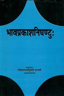 भावप्रकाशनिघण्टु (संस्कृत एवम् हिन्दी अनुवाद)- Bhava Prakash Nighantu