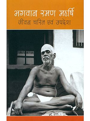 भगवान रमण महर्षि (जीवन चरित एवम् उपदेश) - God Ramana Maharshi (His Life and Message)