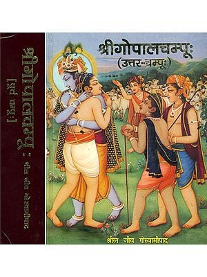 श्रीगोपालचम्पू (संस्कृत एवम् हिन्दी अनुवाद) - Shri Gopala Champu (Set of 2 Volumes) Photostate