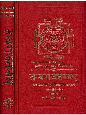 तन्त्रराजतन्त्रम साधनात्मक हिन्दी व्याख्या सहित Tantrarajatantram Along with Sadhanatmaka Commentary (In Two Volumes) Sanskrit and Hindi Only