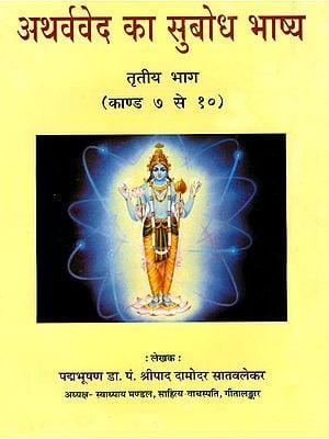 अथर्ववेद का सुबोध भाष्य: Atharvaveda Ka Subodh Bhashya (Part Third - Kanda: 7 to 10)