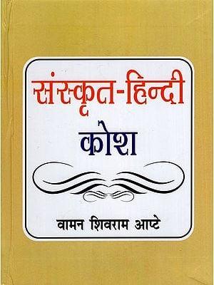 संस्कृत हिन्दी कोश: Sanskrit Hindi Dictionary