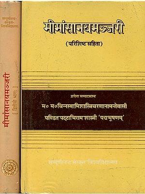 मीमांसानयमञ्जरी: Mimamsa Naya Manjari with Parisista in Two Volumes (An Old and Rare Book)