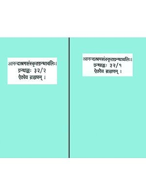 ऐतरेयब्राह्मणम्: Aitareya Brahmana with The Commentary of Sayana (Set of 2 Volumes)