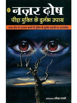 नज़र दोष: The Evil Eye