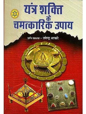 यंत्र शक्ति के चमत्कारिक उपाय: Magical Methods of Yantra Shakti