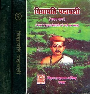 विद्यापति पदावली: Vidyapati Padavali (Set of 3 Volumes) (An Old and Rare Book)