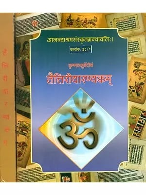 तैत्तिरीयारण्यकम्: Taittriya Aranyaka with The Commentary of Sayana (Set of 2 Volumes)