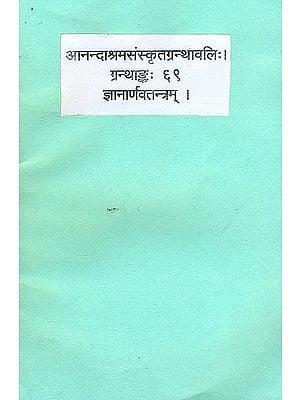 ज्ञानार्णवतंत्रम्: Jnana Aranava Tantram