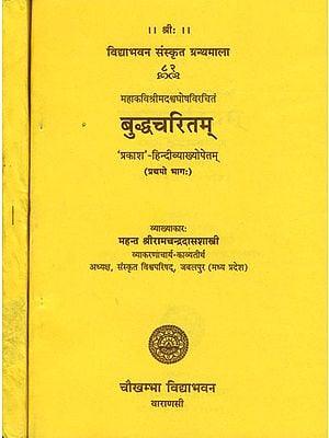 बुध्दचरितम् (संस्कृत एवं हिन्दी अनुवाद) - Asvaghosa's Buddha Charitam (Set of 2 Volumes)