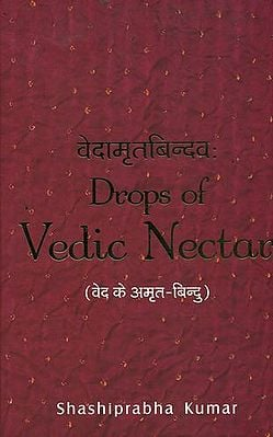 वेदामृतबिन्दवः Drops of Vedic Nectar