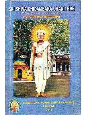 Sri Shiva Chidambara Charithre