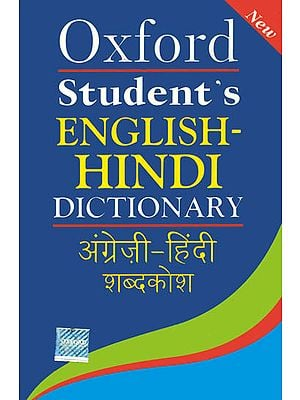 Oxford Studnt,s English-Hindi Dictionary