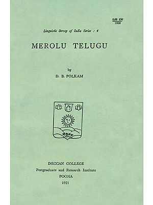 Merolu Telugu (An Old and Rare Book)