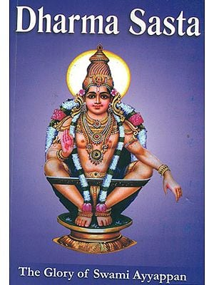 Dharma Sasta: The Glory of Swami Ayyappan (With MP3 Audio Inside)