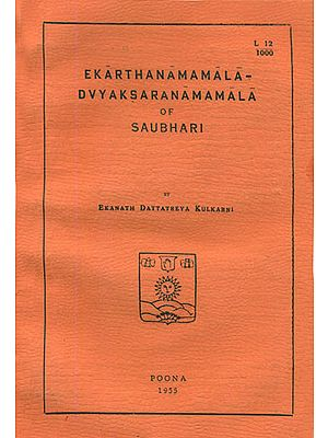 Ekarthanamamala-Dvyaksaranamamala (An Old and Rare Book)