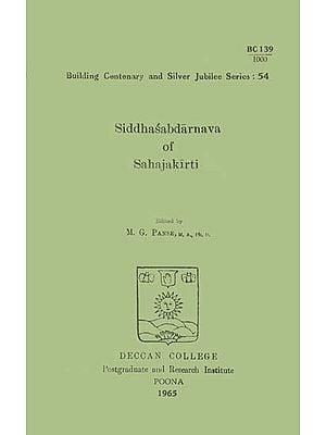 Siddhasabdarnava of Sahajakirti (An Old and Rare Book)