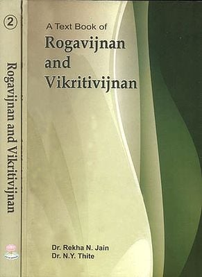 Roga Vijnan and Vikriti Vijnan (Set of Two Volumes)