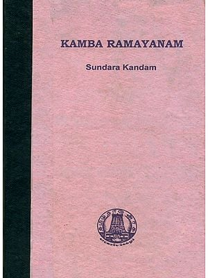 Kamba Ramayanam: Sundara Kandam (An Old and Rare Book)