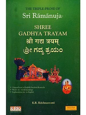 Shree Gadhya Trayam of Sri Ramanuja