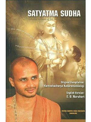 Satyatma Sudha (An Anthology of Lectures by Shri Satyatma Tirtha Swamiji)