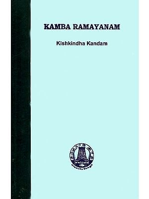 Kamba Ramayanam: Kishkindha Kandam (An Old and Rare Book)