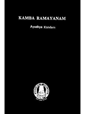 Kamba Ramayanam: Ayodhya Kandam (An Old and Rare Book)