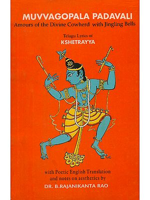 Muvvagopala Padavali: Amours of The Divine Cowherd with Jingling Bells (An Old and Rare Book)