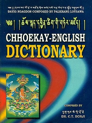 Chhoekay - English Dictionary