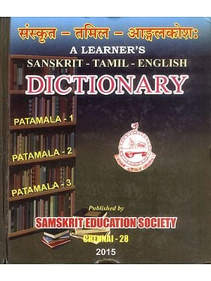 Sanskrit-Tamil-English Dictionary