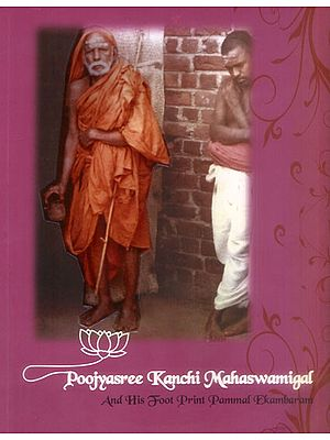 Poojyasree Kanchi Mahaswamigal and His Foot Print Pammal Ekambaram