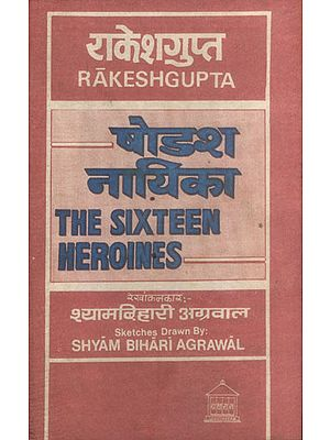 षोडश नायिका: The Sixteen Heroines (An Old and Rare Book)
