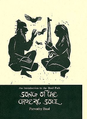 Song of the Great Soul (An Introduction to the Baul Path)