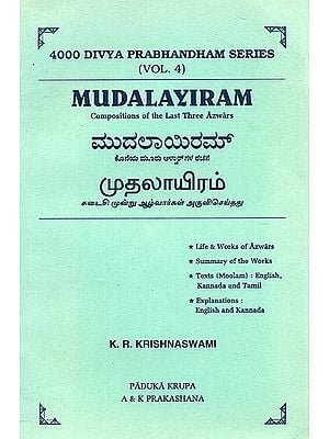 Mudalayiram (Composition of the Last Three Azwars)