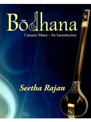 Bodhana with Notation (Carnatic Music - An Introduction)