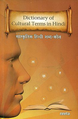 Dictionary of Cultural Terms in Hindi and English
