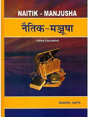 नैतिक-मञ्जूषा (शैक्षिक मूल्य):  Naitik - Manjusha (Value Education)