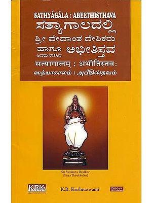 Sathyagala: Abeethisthava