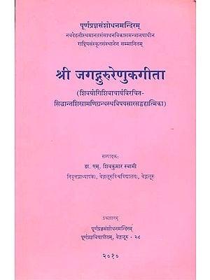 श्री जगद्गुरूरेणुकगीता: Sri Jagadguru Renukagita (An Abridged Edition of Sri Siddhantasikhamani of Sivayoga Sivacarya)