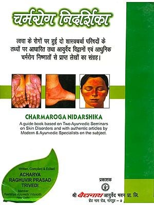 चर्म रोग निदर्शिका: Charma Roga Nidarshika (A Guide Book Based on Two Ayurvedic Seminars on Skin Disorders and with Authentic Articles by Modern and Ayurvedic Specialists on the Subject)