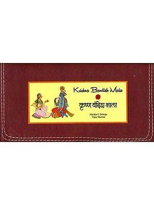 Krishna Bandish Mala