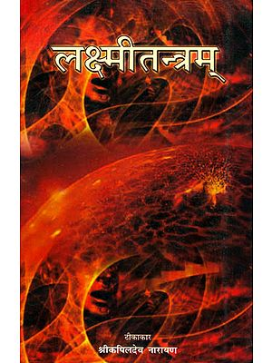 Lakshmi Tantra