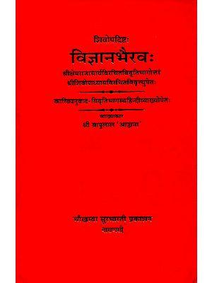 Vijnanabhairava (Hindi)