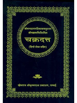 चक्रदत्त (संस्कृत एवं हिंदी अनुवाद) -  Chakradatta