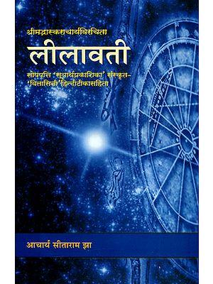 लीलावती: Lilavati - Sanskrit Text with Hindi Translation